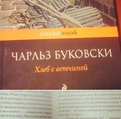 Любимые книги f4da чарльз буковски - самая красивая женщина в городе (аудиокнига) хлеб с ветчиной (часть 7) чарльз буковски.